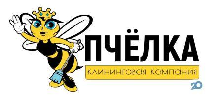 Пчелка, професійне прибирання фото