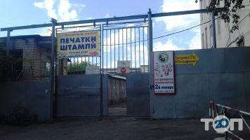 Печать-центр Україна, виготовлення печаток, штампів - фото 1