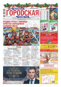 """Видання """"Первая городская газета"""" - фото 1"""