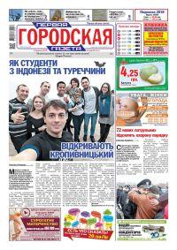 """Видання """"Первая городская газета"""" - фото 5"""