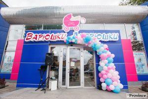 Варюшки Андрюшки, дитячий магазин - фото 1
