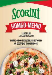Меню Scorini, пиццерия - страница 10