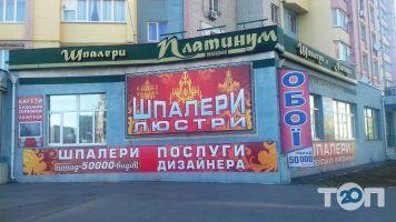 Платінум, магазин шпалер фото
