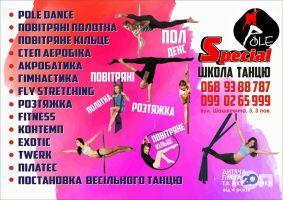 Pole Special, студія танцю фото