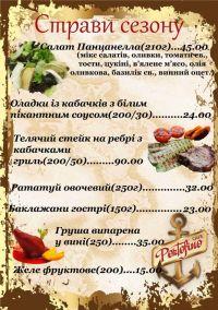 Меню Portofino, кафе-бар - сторінка 1