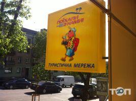 Поїхали з нами /Руська 1, туристична агенція - фото 15