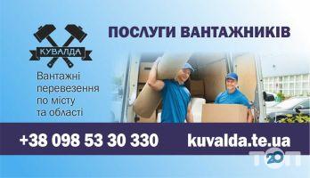 ПП Кувалда, грузовые перевозки и демонтажные работы - фото 2