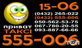 Приват 15-06 / 555-006, таксі - фото 1