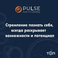 PULSE, школа бізнесу та психології - фото 1