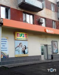 Пузя, дитячий магазин - фото 1
