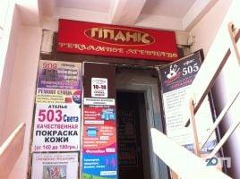 Гіпаніс, рекламне агентство фото