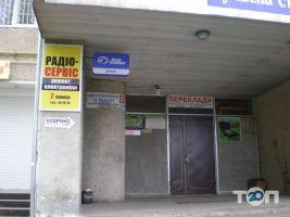 Радио-Сервис, сервисный центр фото