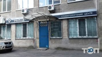 Рапид, стоматологический центр фото