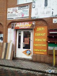 Ремонт +, магазин будівельних матеріалів - фото 1