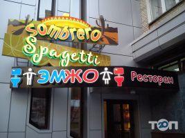 """Ресторан """"Емжо"""" - фото 1"""
