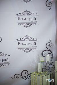 Водограй, Ресторан в Тернополі - фото 11