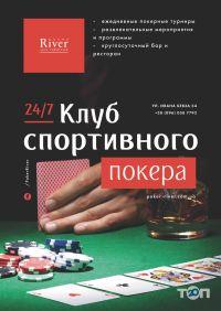 River, клуб спортивного покеру - фото 8