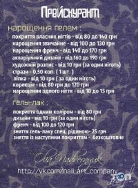 Едельвейс, Салон краси - фото 1