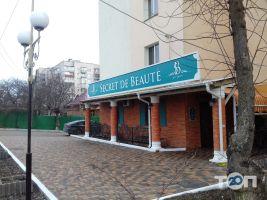 Secret de Beaute, будинок краси - фото 2