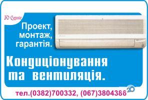 Ю Сервіс, регіонально-технічний центр кондиціювання та вентиляції - фото 3