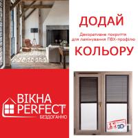 Перфект (Салон Брама, Страж, PERFECT), Мережа салонів вікон та дверей - фото 2