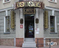 ЗОЛОТО, Мережа ювелірних  магазинів - фото 5
