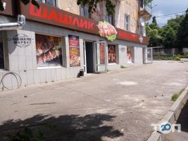 Шашлик-маркет, магазин шашлику - фото 4