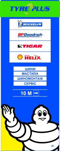 """Шинний сервісний центр Tyreplus Michelin ТОВ """"ТРАНСФЕРО"""" - фото 2"""