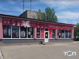 Шипшина, магазин шин - фото 1