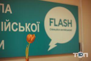Flash, школа англійської мови - фото 4