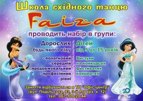 """Школа східного танцю """"Фаїза"""" - фото 2"""