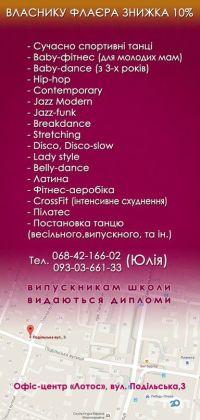 """Школа танцю """"Експресія"""" - фото 4"""