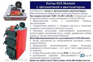 Сила, магазин опалювальної техніки - фото 1