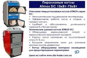 Сила, магазин опалювальної техніки - фото 7
