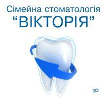 Вікторія, сімейна стоматологія - фото 1