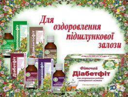 Скарбниця здоров'я, магазин фітопрепаратів - фото 1
