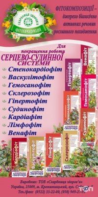 Скарбниця здоров'я - фото 4