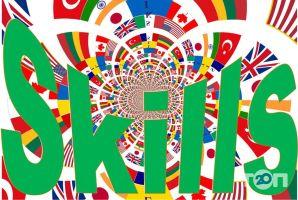 Skills, центр іноземних мов - фото 1