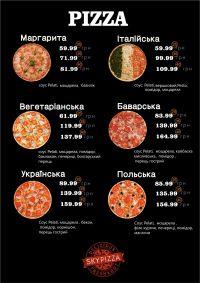 Меню Skypizza, безкоштовна експрес-доставка піци - сторінка 1