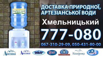 Щедрий край, служба доставки бутильованої води - фото 3