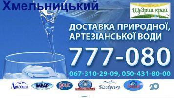 Щедрий край, служба доставки бутильованої води - фото 4