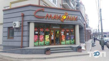 Смаколик, магазин - фото 2