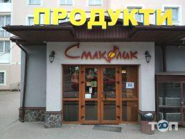 Смаколик, магазин - фото 5