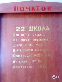 Школа №22 - фото 4