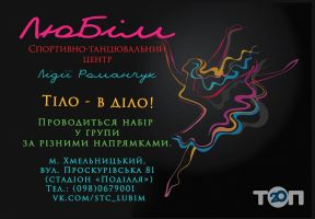 Любім, спортивно-танцювальний центр Лідії Романчук - фото 3