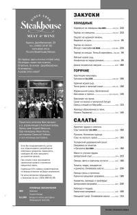 Меню Стейкхаус. М'ясо і вино, ресторан - сторінка 1
