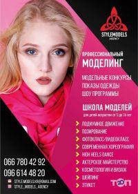 Модельное агенство кировград сайт работа девушкам