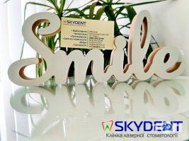 SKYDENT, клініка лазерної стоматології - фото 10