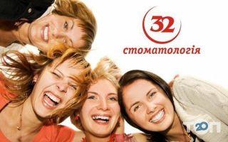 Стоматологія 32 - фото 1