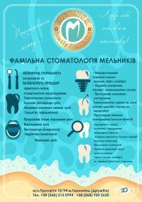 Сімейна Стоматологія Мельників - фото 3